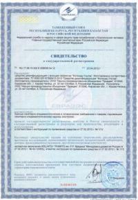 """Свидетельство о Госрегистрации """"Фолицид Ультра"""""""